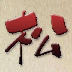 【2食付】夕食付プラン『松』☆食事処自慢の一品、本格御膳料理をご堪能ください♪