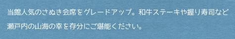 ◆食事詳細左(文章)
