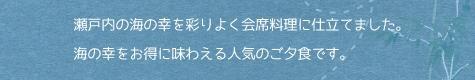 ◆食事詳細右(文章)