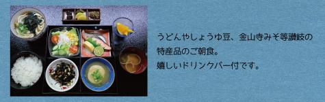 ◆朝食メイン