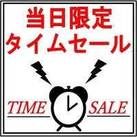 【当日限定】【19時IN→10時OUT】■素泊り■お値打ち価格でショートステイ■客室快適23平米〜