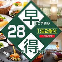 ■さき楽 2食付■28日前までのご予約でお得!1泊2食付スタンダードプラン