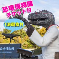 春休み・卒業旅行応援!【恐竜博物館チケット付】プラン♪恐竜博物館まで車で5分!◆1泊朝食付