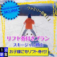 ◎【スキージャム勝山 リフト1日券付】ファミリー応援!スキー用品レンタル割引特典付(1泊朝食)