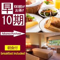 ■さき楽10■10日前までのご予約で5%OFF!朝食付プラン!広々ツインシングルユース