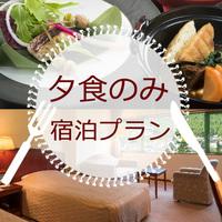 ◆1泊夕食(夕食のみ)プラン◆早朝出発や朝はのんびりしたい方におすすめ!