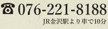 電話番号:076-221-8188