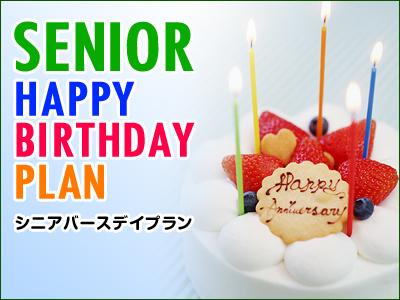 【70歳以上の方限定!!】シニアバースデイプラン☆要身分証☆「誕生日」 【Wi-Fi 接続無料♪】