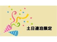 【全室シモンズベッド】カード決済限定☆土日連泊満喫プラン【Wi-Fi 接続無料♪】