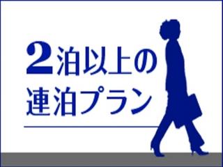 【全室シモンズベッド】オンライン決済限定♪★2泊以上の連泊割プラン★