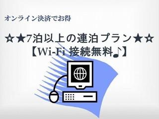 【全室シモンズベッド】【室数限定】★7連泊割プラン★オンライン決済限定【Wi-Fi 接続無料♪】