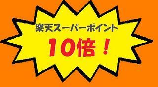 【ポイント10倍】 楽天スーパーポイント10倍付プラン