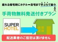 【特別プラン】手荷物無料発送付プラン☆朝食付☆人工炭酸泉完備