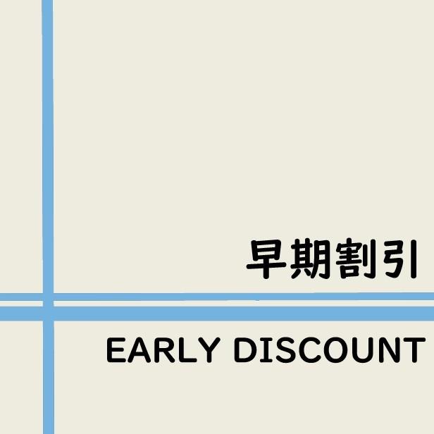 【さき楽・朝食付き】30日前までの予約がオトク!☆焼きたてパン朝食ビュッフェ付☆