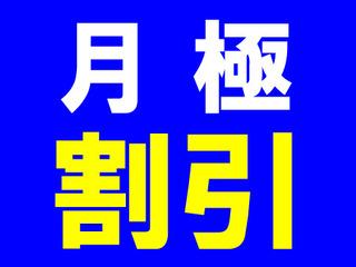 【マンスリー割引】☆長期宿泊にお得な朝・夕2食付プラン♪♪☆