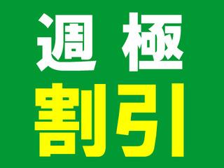 【ウィークリー割引】☆朝・夕2食付お得プラン♪♪☆