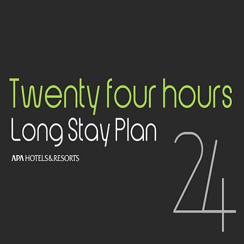 【ロングステイ】13時チェックイン〜翌13時チェックアウト 最大24時間滞在可能!