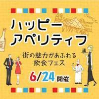 【飲食フェス】「ハッピーアペリティフ」チケット付宿泊プラン
