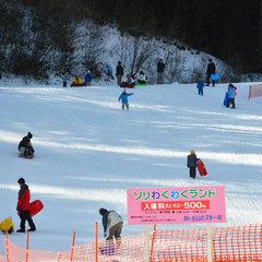 【雪遊びにピッタリ】1日リフト券付き!ファミリースキープラン