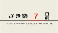 【さき楽早得型】7日前のご予約でお得にステイ!☆天然温泉&朝食ビュッフェ付