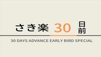 【さき楽早得型】30日前のご予約でお得にステイ!☆天然温泉&朝食ビュッフェ付