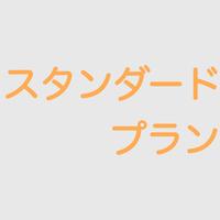 【スタンダードプラン】★健康朝食バイキング無料!★