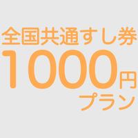 【全国共通すし券1000円付プラン】★健康朝食バイキング無料!★