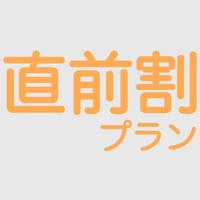 【直前割プラン】★健康朝食バイキング無料!★