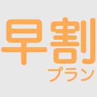 【早割プラン】★健康朝食バイキング無料!★