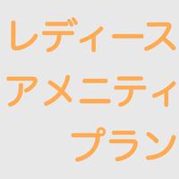 【レディース・アメニティプラン】★健康朝食バイキング無料!★2018年12月リニューアル完了!