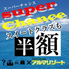 ゆくりなリゾート沖縄レモンハウス