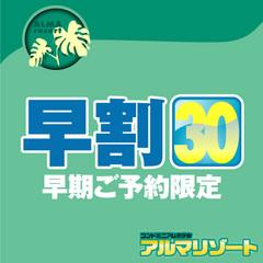 【早・割30】 10%OFF!!30日前がお得です!【添い寝のお子様無料!】