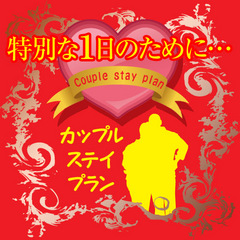 【カップル様限定!】7000円引♪オリオンビールでカンパイ!夜霧よ~今夜もありがとう。 「現金特価」