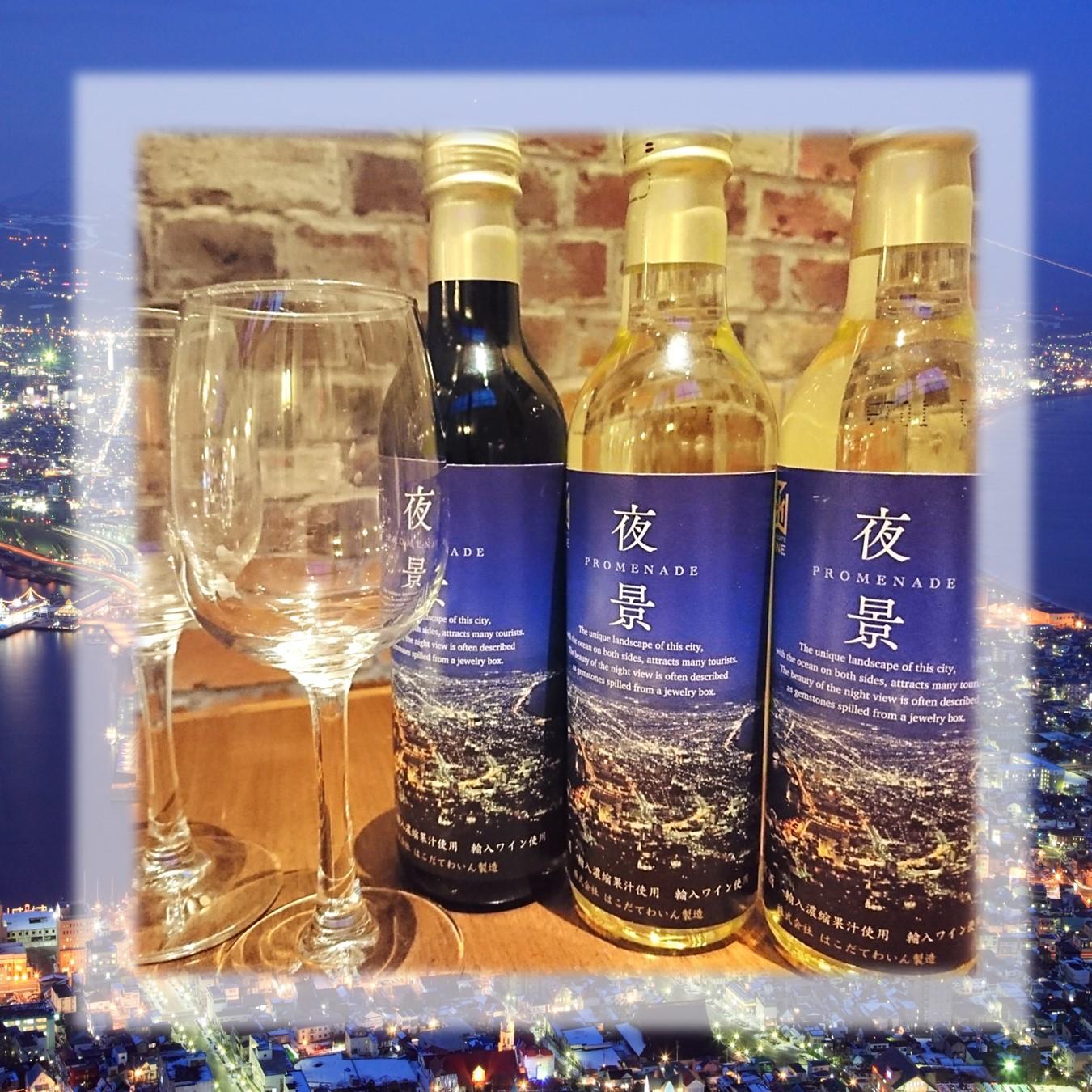 【イチオシ】はこだてワインで乾杯☆北海道一位の朝食バイキング付き!レイトC/IN 16時〜
