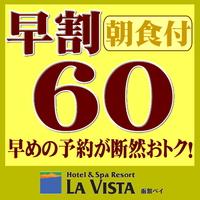 【早割60/朝食付】60日前deお得な先取りプラン♪【さき楽60】