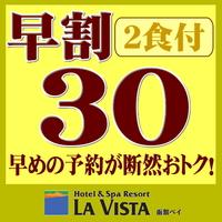 【早割30/2食付】PREMIUMディナー(洋食コース or 中華コース)