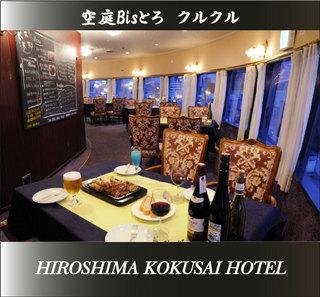 【歓迎!わナンバー】運転のあとはホテルのレストランで飲み放題!酔いつぶれても安心のホテル女子会♪
