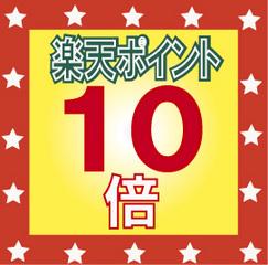 【ポイント10倍】♪ポイントを貯めよう♪連泊にオススメ☆ポイント10倍プラン☆本気の朝食付き