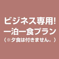 《朝食付き》弥彦駅より徒歩1分!ご夕食のご用意無しでお得に宿泊【1泊朝食】