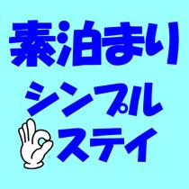 【素泊り】お部屋代のみシンプルステイ♪地下鉄中洲川端駅2番出口徒歩1分!