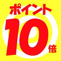 【GW】ポイント10倍 朝から食べ放題でお腹に貯金!ビジネスマン応援プラン