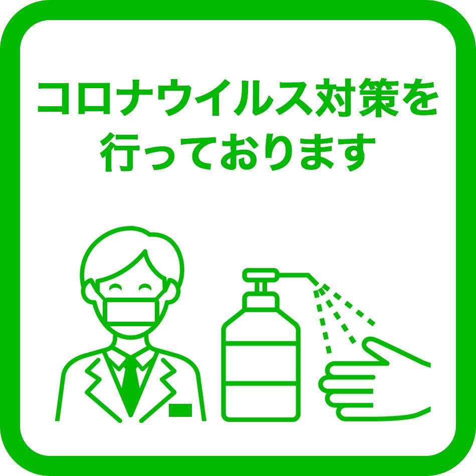 スーパーホテル沖縄・名護 image