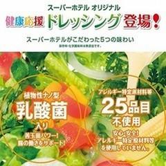 【スタンダード】シングル全室150cm幅ダブルベッド☆朝食バイキング無料☆ブルーシールアイス付!
