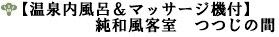 【温泉内風呂&マッサージ機付】純和風客室 つつじの間(禁煙)