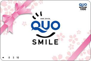 【春得】★出張応援!QUOカード1000円分付きプラン