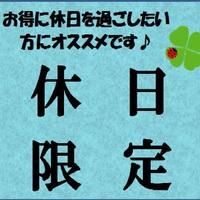 【春得】【休日限定】【Wi-Fi・駐車場無料!】バリュープラン