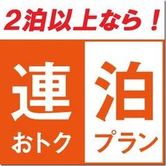 【特価】清掃無しのeco泊プラン♪2泊以上でお得♪♪◆ スーパーホテル新井・新潟