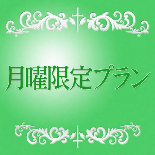 祝!富士山世界遺産登録記念【月曜限定】素泊まり(お食事なし)プラン≪駐車場無料≫