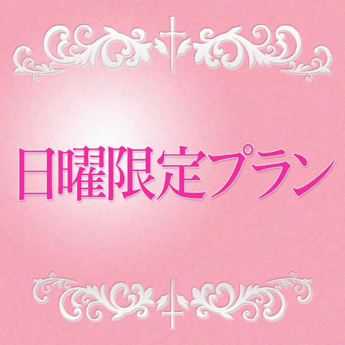 祝!富士山世界遺産登録記念【日曜限定】素泊まり(お食事なし)プラン≪駐車場無料≫