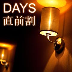 【直前割 DAYS】お日にち限定 直前割り◆鉄板椿コース